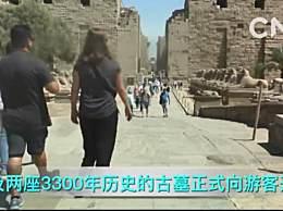埃及开放两座古墓 游客可参观3300年历史壁画