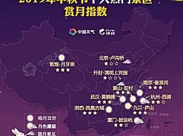 2019全国中秋赏月地图 中秋节最佳赏月地点推荐