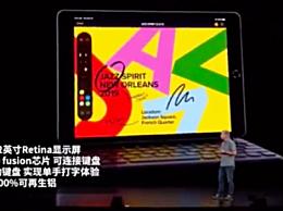苹果发布第7代iPad售价价格多少钱配置功能介绍
