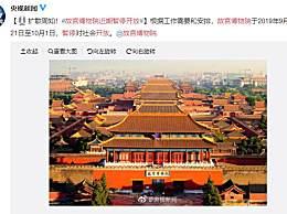 故宫博物院近期暂停开放 9月21日至10月1日暂停开放