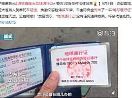 男子超速被查掏出地球通行证 跟交警打赌通行证网上能搜到