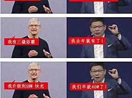 苹果首次对比华为分析 iPhone11竟然不支持5G