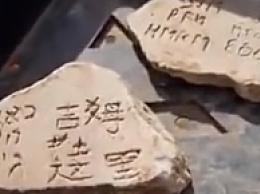 1600年前古罗马珍品有汉字是怎么回事?简体汉字为什么会出现在古罗马