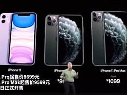 iPhone11最低5499元起 iPhone11系列有哪些看点