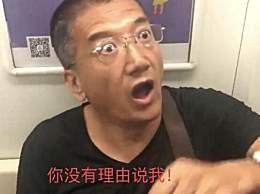 男子地铁强迫让座瞪眼辱骂:你早就该给你爹让座 果然是坏人变老了