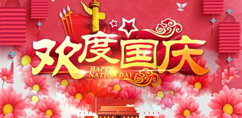 建国70周年庆祝活动有哪些?建国70周年庆祝活动一览