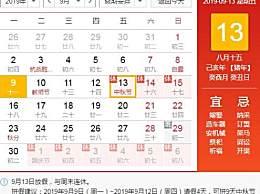 中秋节高速免费吗?中秋节放假时间安排