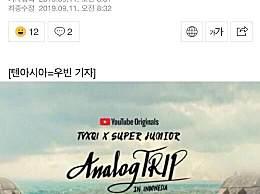 东方神起SJ合体综艺是什么?特别的旅行记真人秀将开播