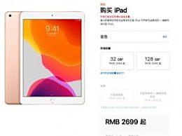苹果发布第7代iPad 苹果新iPad价格配置一览