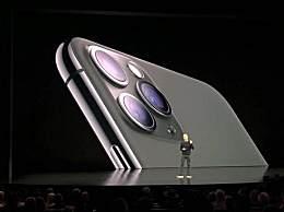 12年来iPhone首次不涨价 iphone11起售价5499元