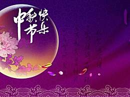 中秋节微信朋友圈说说怎么发?中秋节温馨祝福语集锦