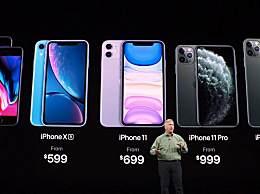 iPhone 11什么时候上市开卖?iPhone 11价格公布