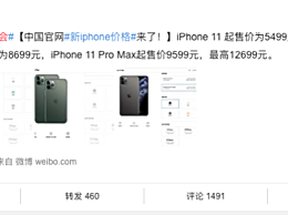 iPhone浴霸三摄发布有何看点?新iPhone定价下调新亮点汇总介绍