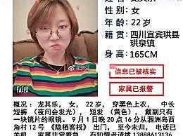 四川22岁女教师涠洲岛失联10天 当事人疑患抑郁症