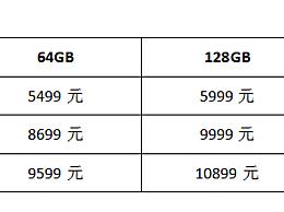 2019iphone11的预价大概多少钱 苹果11上市预计多少钱