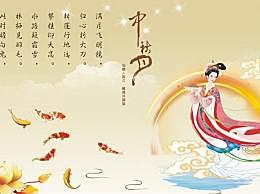 中秋节微信朋友圈精选祝福语大全汇总 中秋节简短祝福语