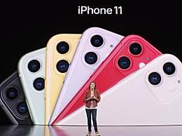 苹果发布新款iPhone11和iPhone11Pro售价配置性能买哪个好