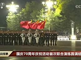 2019十一国庆节可以去北京看阅兵吗?哪些人可以去现场看阅兵