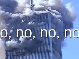 今天是911恐怖袭击事件18周年纪念日 愿人类远离杀戮