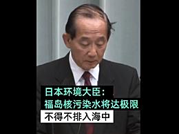 福岛核污染水入海 日本福岛核污染水入海的危害和影响