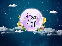 中秋节适合发朋友圈微信祝福语 中秋节给长辈的祝福语