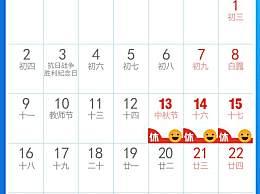 2019年中秋节放假安排时间表来了 怎么调休和拼假合适