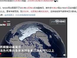 2050年北极海冰可能完全消失 多年冰35年来已消失95%以上