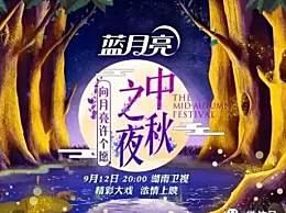 湖南卫视2019中秋之夜晚会在哪可以看?中秋之夜嘉宾名单