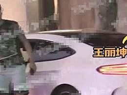 王丽坤新恋情男方是谁?男方开白色豪车两人十指紧扣
