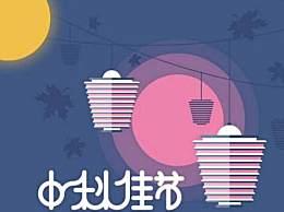 中秋节给老板祝福语有哪些 中秋节送老板最新祝福语大全