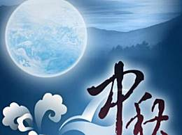 中秋节送长辈祝福语有哪些 中秋前送长辈最新微信祝福语