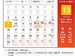 中秋节最佳赏月时间是几点?中秋节给朋友的祝福语
