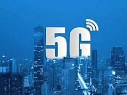 联通电信5G共建 电信联通牵手牵手坐实