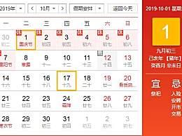 国庆节的火车票什么时候开售?