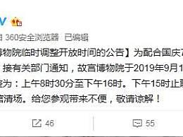 故宫开放时间调整 9月14日至15日两天开放时间有所变动