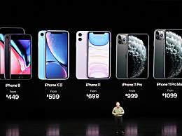 苹果发布会七亮点是什么?浴霸三摄iPhone11网网友狂吐槽