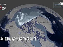 2050年北极海冰可能完全消失 将给地球气候带来巨大影响