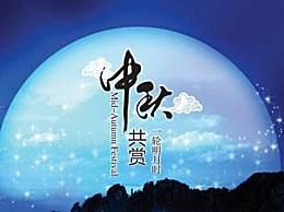 中秋节朋友圈说说祝福语有哪些 中秋节最新祝福语大全