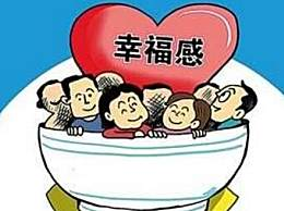 全球幸福指数走低 经济迟迟不复苏影响人类幸福感