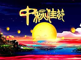 有关中秋节的古诗词有哪些?中秋节古诗词精选