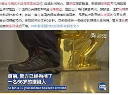 黄金马桶艺术品在英国被盗 据悉马桶展出时主办方对安保措施并不在