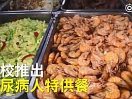 高校食堂推糖尿病人专用餐!食材严格挑选并标明了热量