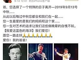 胡军父亲去世 胡宝善著名男中音歌唱家国家一级演员个人资料