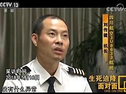 川航3u8633航班备降事件