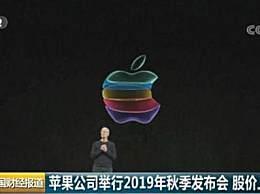 苹果市值蒸发1300亿元!新iPhone最低售价5499元