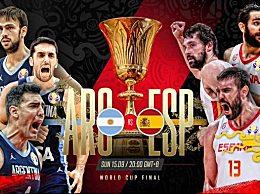 2019篮球世界杯总决赛西班牙阿根廷谁能夺冠