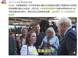 英国首相与一女子街头争论因为什么?首相被呛:你怎么还有脸来这