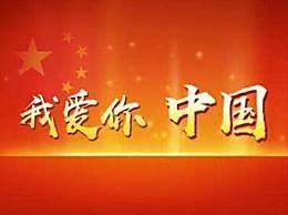 关于国庆节的诗歌有哪些?国庆节的诗句集锦