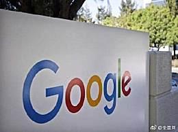 谷歌涉在法国逃税 互联网巨头逃税被罚10亿欧元