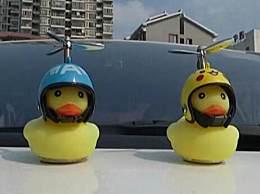 汽车上装小黄鸭涉嫌违法